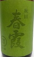 春霞 緑ラベル 1800-1