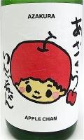 りんごちゃん 1800-2
