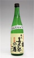 喜三郎の酒 720