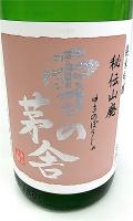 雪の茅舎 秘伝山廃夏生 1800-1