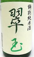 翠玉 特別純米 1800-2