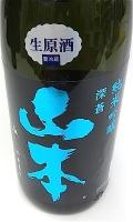 山本 ミッドナイト生原酒 1800-1