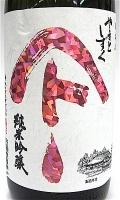 ヤマトルネード 1800-1