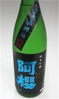 阿櫻 純吟生 美郷錦 1800-2