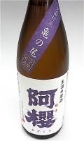 阿櫻 亀の尾 00