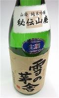 雪の茅舎 秘伝山廃生 1800-1