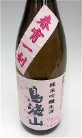 天寿 鳥海山 春宵一刻 1800-1