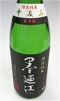 墨廼江 特純中汲み 1800-1