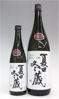 夏田 酒こまち 1800-1