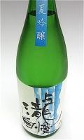瀧自慢 夏吟 1800-1