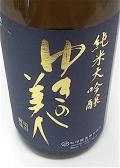 ゆきの美人 純米大吟 1800-1
