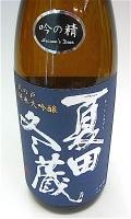 夏田冬蔵 吟の精 1800-1