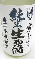 秀よし 純米生原酒 1800-1