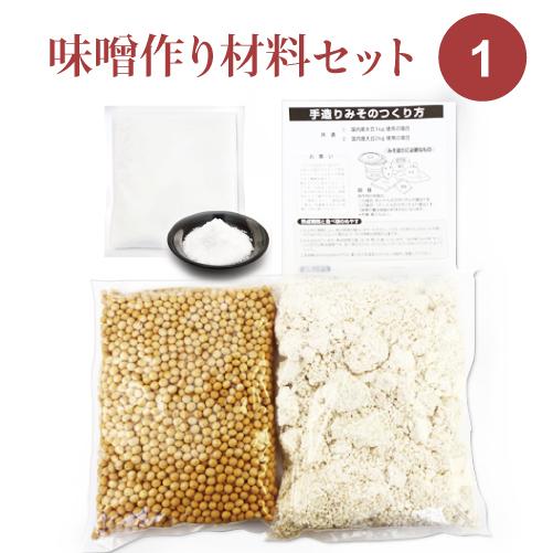 味噌作り材料セット1