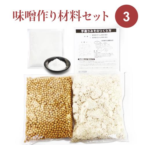 味噌作り材料セット3