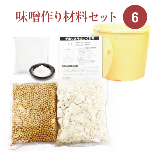 味噌作り材料セット6