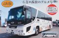 ミニカー トミーテック 1/150 267553 宮城交通グループ「孤独のグルメ」ラッピングバス 4543736267553