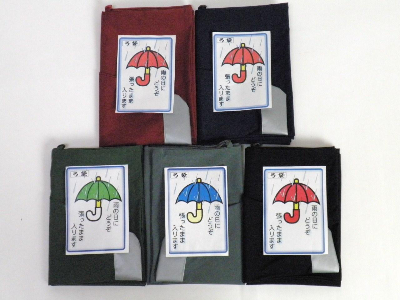雨天用弓袋