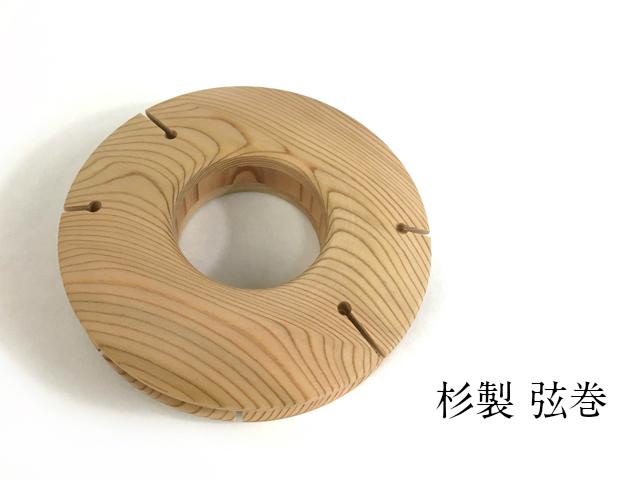杉製 弦巻1