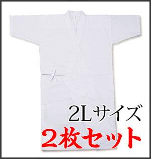 【上着セット】混紡 2L 2枚セット【SS-10】