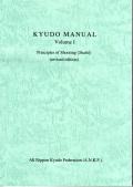 Kyudo Manual Vol. 1