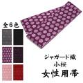 【女性用】弓道帯 ジャガード織 小桜 全6色【H-202】