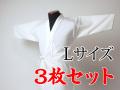 【上着セット】冬用袖長上着 Lサイズ 3枚セット【SS-37】