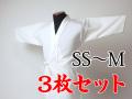 【上着セット】冬用袖長上着 SS〜Mサイズ 3枚セット【SS-35】