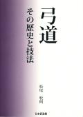 弓道 その歴史と技法[ハードカバー表紙]
