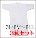 【上着セット】混紡 3L・BM〜BLL 3枚セット【SS-13】