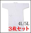 【上着セット】混紡 4L・5L 3枚セット【SS-15】