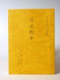 弓道教本第一巻