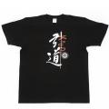 男女兼用 フロントプリント弓道Tシャツ