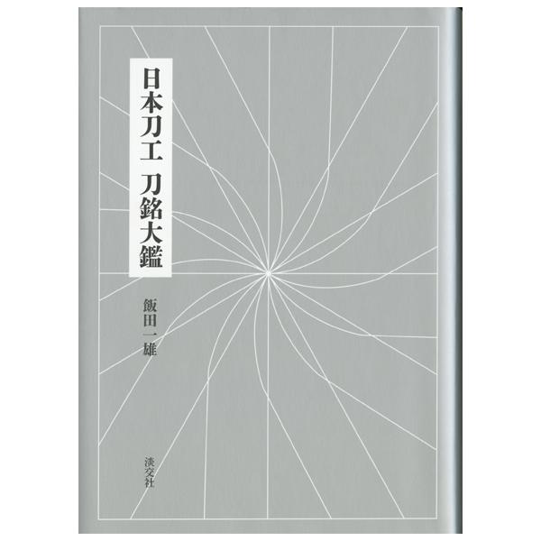 日本刀工 刀銘大鑑 飯田一雄(著)