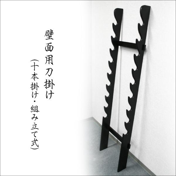 刀掛け・壁面用10本掛け(組み立て式)