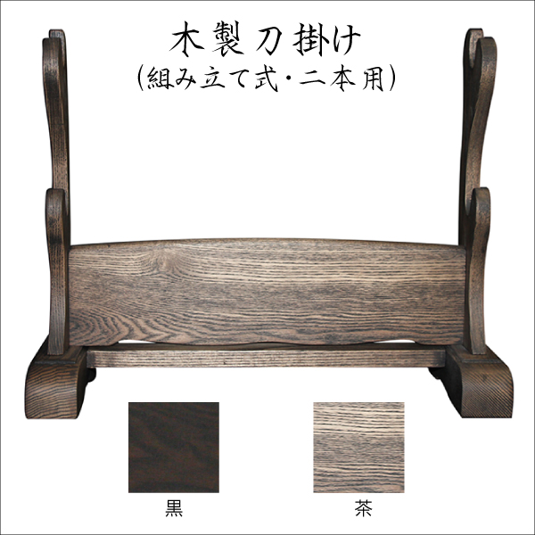 オリジナル木製刀掛け(組み立て式・二本用)