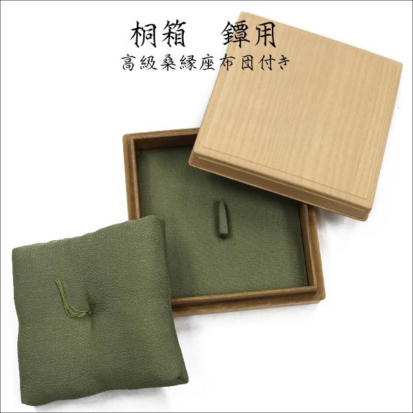 桐箱 鐔用 高級桑縁座布団付き