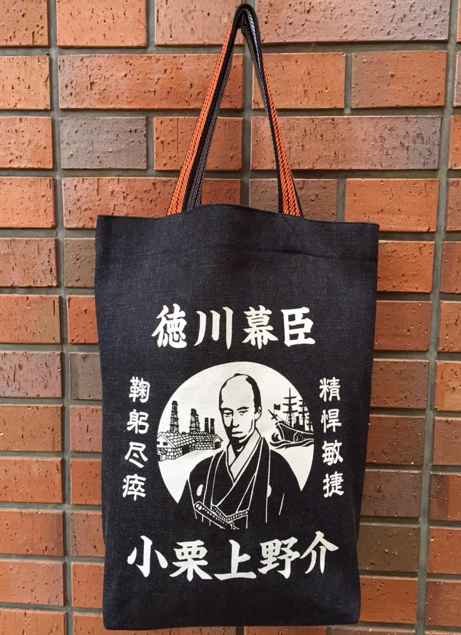 徳川幕臣 小栗上野介トートバッグ   国産デニム地トートバッグ