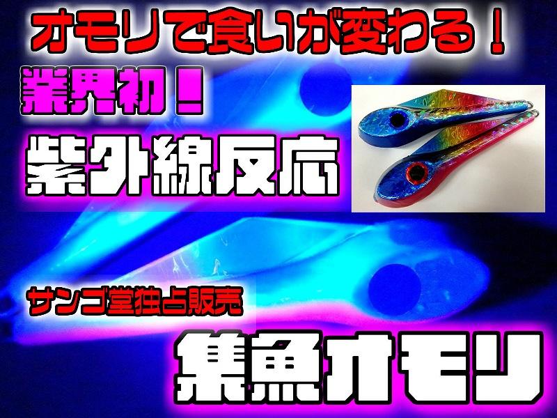 業界初!魚が寄る寄る!紫外線反応集魚オモリ 100/120/150号 ブルー&ピンク2個セット  サンゴ堂独占販売