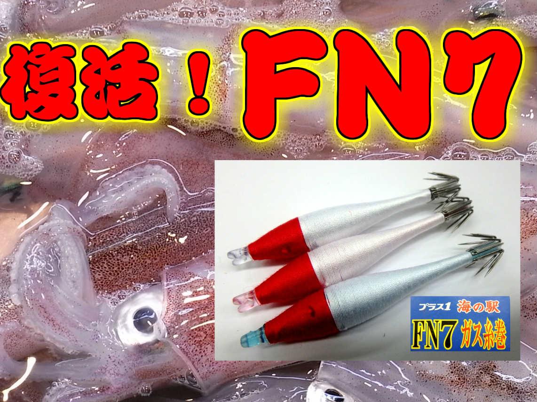 復活!定番寄せ角!FN7  イカ釣りスッテ (プラス1 旧:美咲)