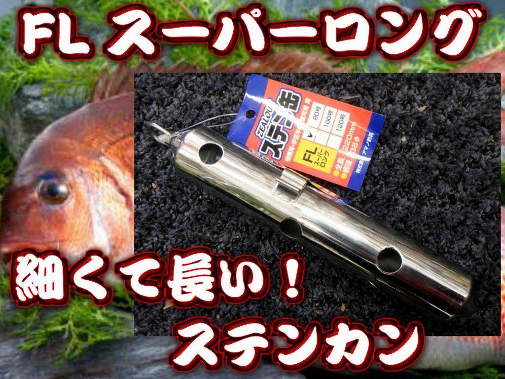 FLサイズのスーパーロング缶 FLスーパーロング 80/100/140号 定番の鉄火面コマセビシ!