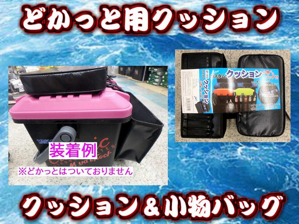 ドカッと専用 クッション&外付けバッグ  D4700/5000