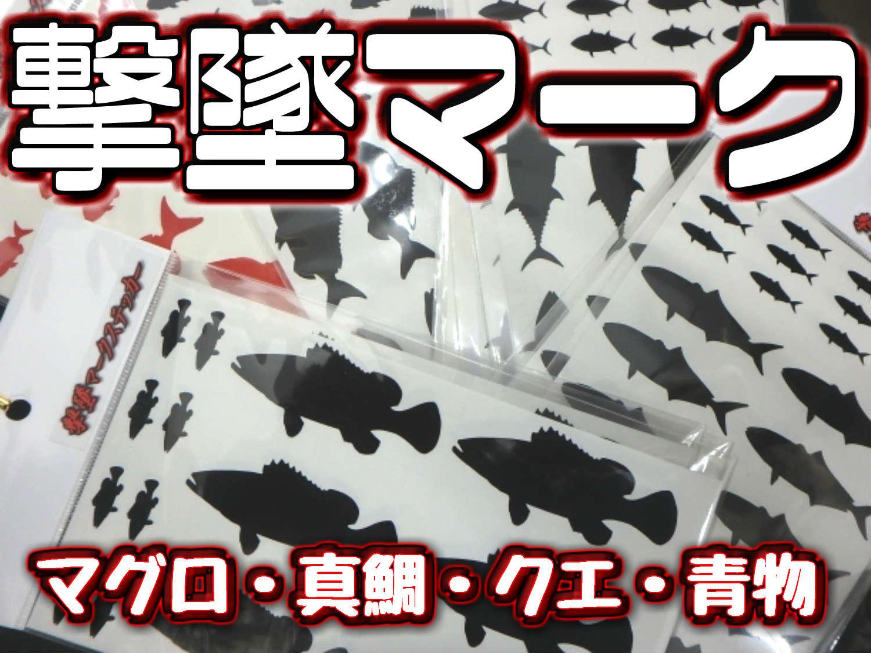 撃墜マーク ステッカー マグロ・青物・クエ・真鯛  18.5×11.5cm