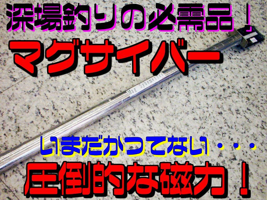 マグサイバー 丸・角  40cm〜200cm (強力磁石板) 最強の磁力を持つ深場用マグネット
