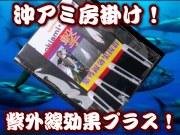 オキアミホルダー マグロ一撃 マグロ・シマアジ・ワラサなどに効果絶大! しかも紫外線反応!