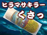 臭いけど爆釣!ヒラマサキラー「くさっ!」 リキッドタイプ  マダラ釣りで付け餌漬け込むとヤバイです!釣れます!