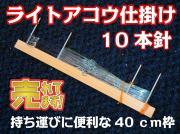 ライトアコウ仕掛け10本(幹間2m) 持ち運びに便利な40cm掛け枠仕様 深場釣り