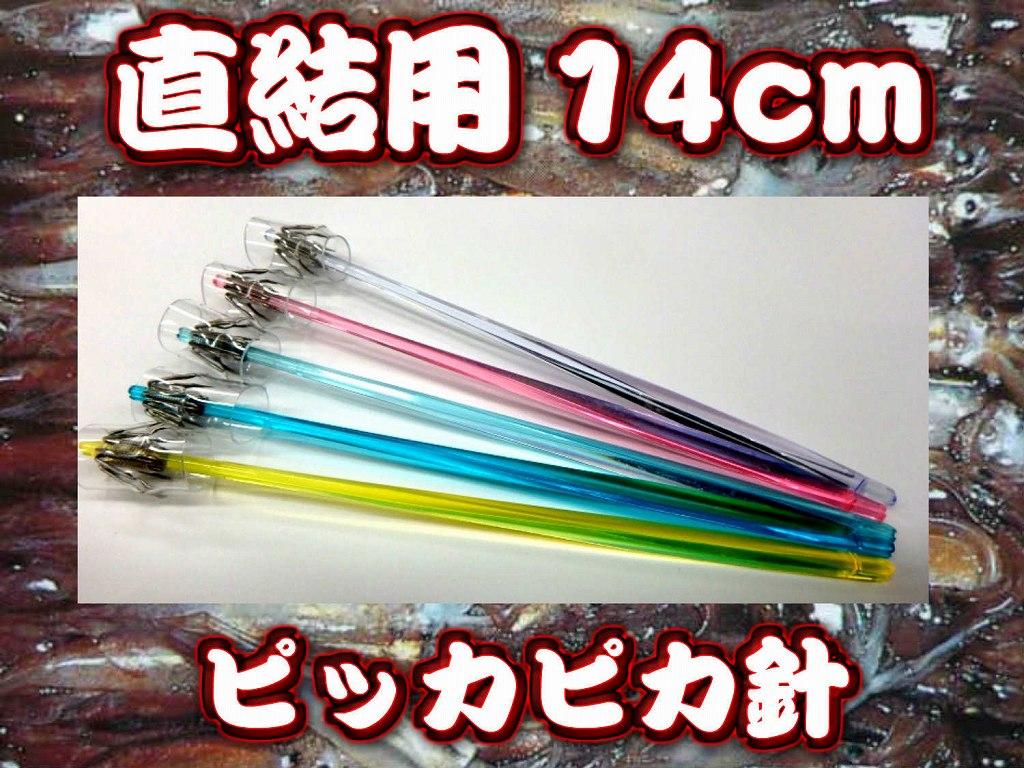 ピッカピカ針直結用 14cm徳用5本パック スルメイカ用 イカ釣りプラ角  ヤマシタ  スルメは本当にこのピカピカは強い!