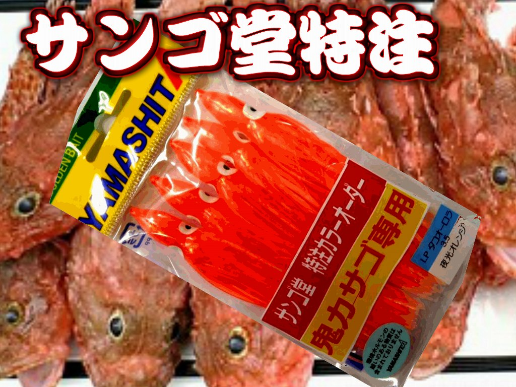 サンゴ堂特注!鬼カサゴ用 深場釣り 夜光オレンジタコベイト3.5号
