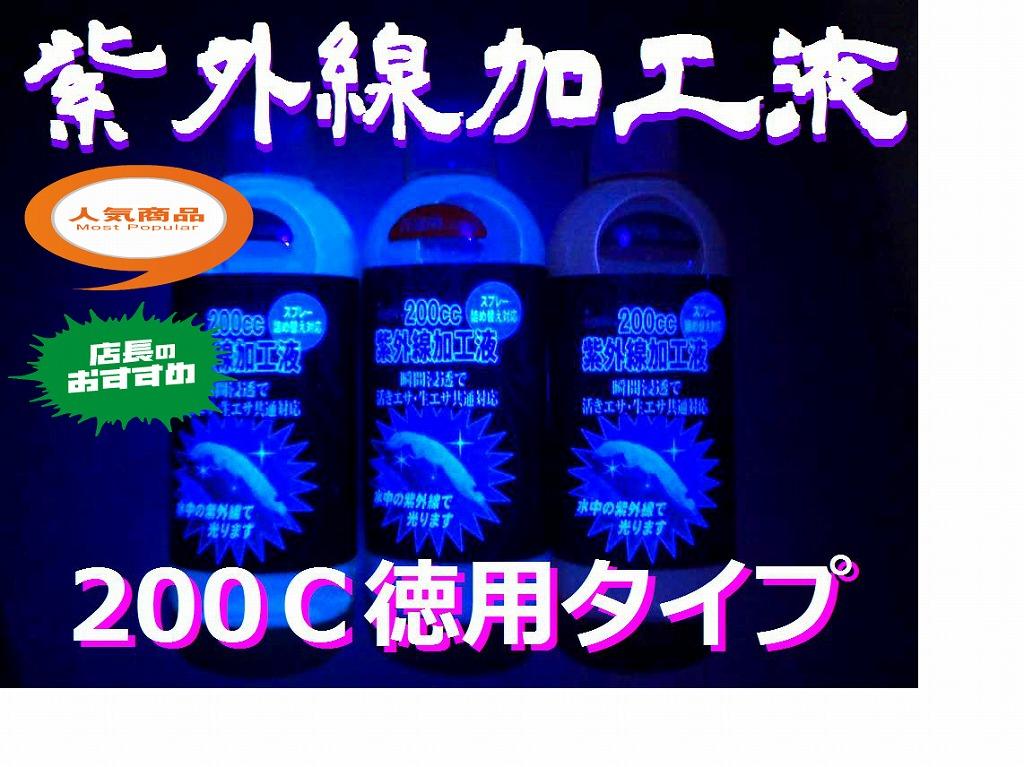 紫外線加工液 徳用200CCボトル ver.3 深場釣りには特に効き目あります!